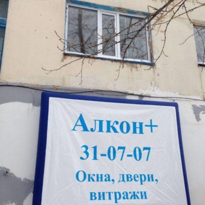 okno-alkon-768x1024